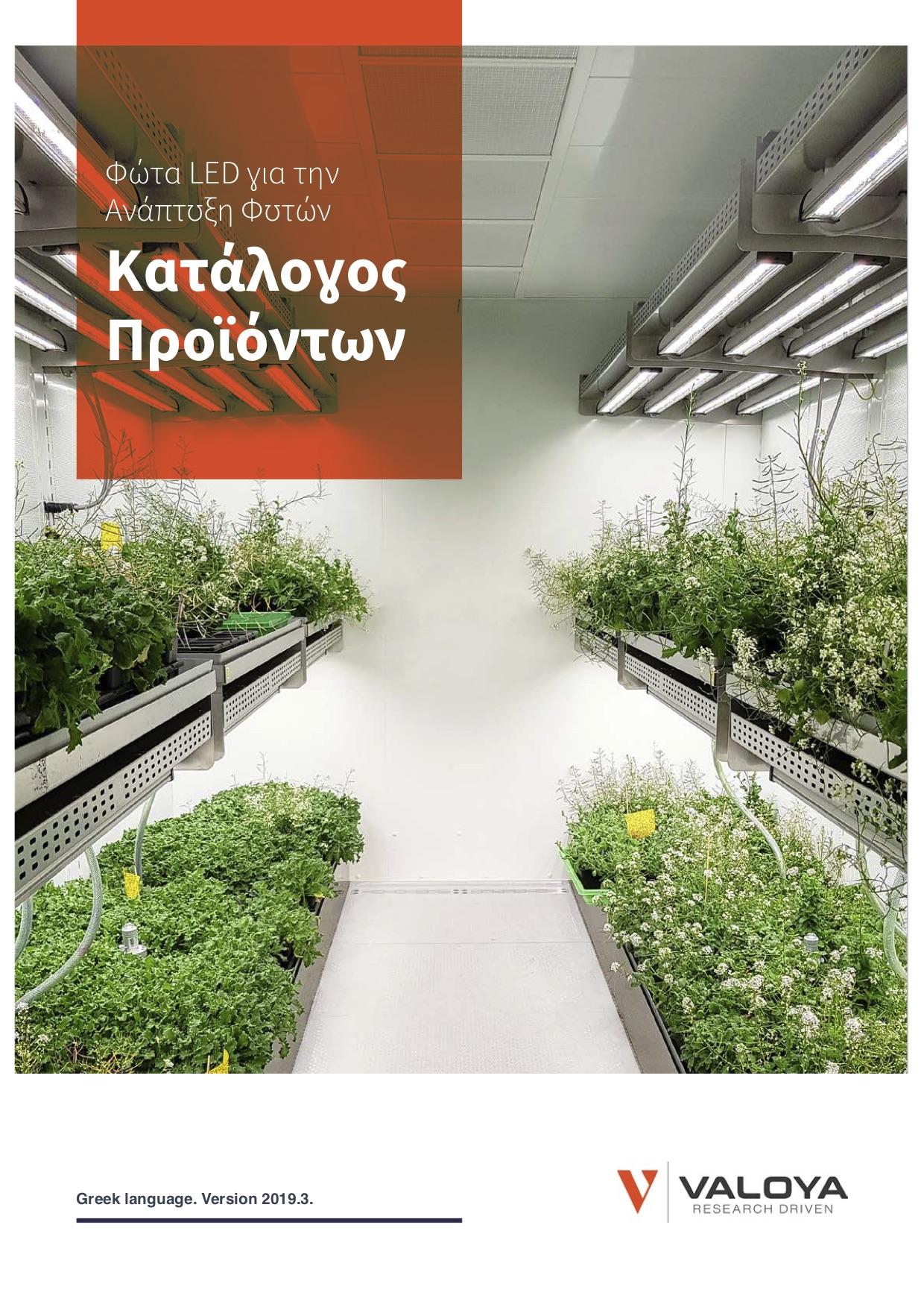 GR_Product-Brochure_2019.3_thumb