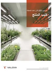 AR Product Brochure